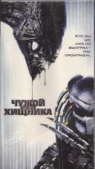 AVP: Alien Vs. Predator - Russian Movie Cover (xs thumbnail)
