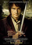 The Hobbit: An Unexpected Journey - Chinese Movie Poster (xs thumbnail)