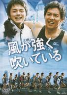 Kaze ga tsuyoku fuiteiru - Japanese Movie Cover (xs thumbnail)