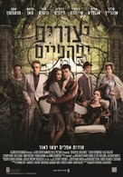Beautiful Creatures - Israeli Movie Poster (xs thumbnail)