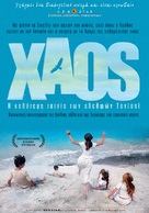 Kaos - Greek Movie Poster (xs thumbnail)