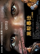 Tsotsi - Chinese Movie Poster (xs thumbnail)