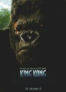 King Kong - Thai Movie Poster (xs thumbnail)