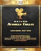 Brilliantovaya ruka - Russian Blu-Ray cover (xs thumbnail)