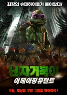 Teenage Mutant Ninja Turtles III - South Korean Movie Poster (xs thumbnail)