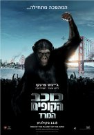 Rise of the Planet of the Apes - Israeli Movie Poster (xs thumbnail)