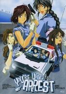 """Taiho shichauzo!"" - DVD cover (xs thumbnail)"