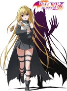 """""""To Love-Ru - Darkness"""" - Japanese Movie Poster (xs thumbnail)"""