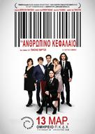 Il capitale umano - Greek Movie Poster (xs thumbnail)