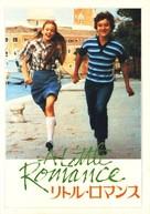 A Little Romance - Japanese Movie Poster (xs thumbnail)