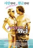 Fool's Gold - South Korean Movie Poster (xs thumbnail)