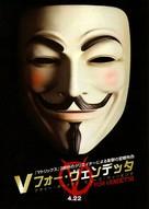 V For Vendetta - Japanese Movie Poster (xs thumbnail)