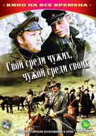 Svoy sredi chuzhikh, chuzhoy sredi svoikh - Russian DVD movie cover (xs thumbnail)