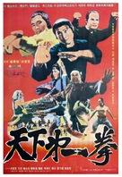 Zan xian sheng yu zhao qian Hua - Hong Kong Movie Poster (xs thumbnail)