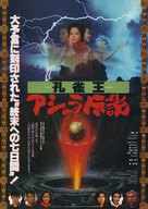 A Xiu Luo - Japanese Movie Poster (xs thumbnail)