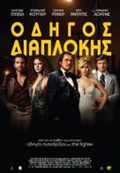 American Hustle - Greek Movie Poster (xs thumbnail)