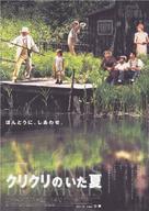 Enfants du marais, Les - Japanese Movie Poster (xs thumbnail)