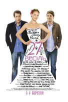 27 Dresses - Russian Movie Poster (xs thumbnail)