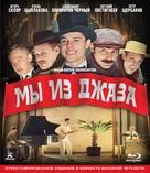 My iz dzhaza - Russian Movie Cover (xs thumbnail)