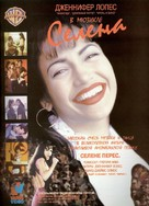 Selena - Russian Video release movie poster (xs thumbnail)