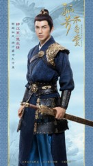 """General and I"" - Chinese Movie Poster (xs thumbnail)"