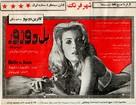 Belle de jour - Iranian Movie Poster (xs thumbnail)