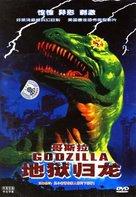 """Godzilla: The Series"" - Chinese Movie Cover (xs thumbnail)"