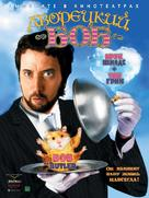 Bob the Butler - Russian Movie Poster (xs thumbnail)