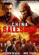 Zhong guo tui xiao yuan - Movie Cover (xs thumbnail)