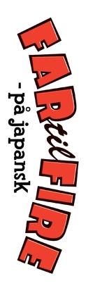 Far til fire - på japansk - Danish Logo (xs thumbnail)