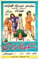 Aelit Zizi - Egyptian Movie Poster (xs thumbnail)