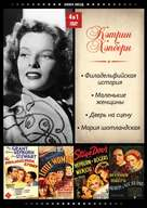 Stage Door - Russian DVD cover (xs thumbnail)