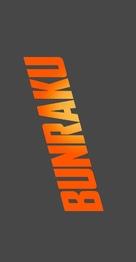 Bunraku - Logo (xs thumbnail)