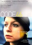 Code 46 - Japanese poster (xs thumbnail)