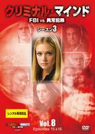 """Criminal Minds"" - Japanese DVD movie cover (xs thumbnail)"