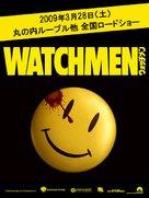 Watchmen - Japanese Movie Poster (xs thumbnail)