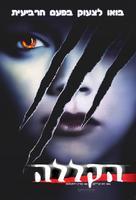 Cursed - Israeli Movie Poster (xs thumbnail)