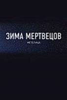 Winter of the Dead: Meteletsa - Russian Logo (xs thumbnail)