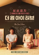 The One I Love - South Korean Movie Poster (xs thumbnail)