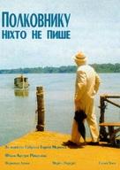 Coronel no tiene quien le escriba, El - Ukrainian poster (xs thumbnail)