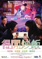 Duk haan chau faan - Taiwanese Movie Poster (xs thumbnail)