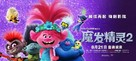 Trolls World Tour - Chinese Movie Poster (xs thumbnail)