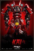 The Lego Ninjago Movie - British Movie Poster (xs thumbnail)
