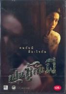 Pen choo kab pee - Thai Movie Cover (xs thumbnail)