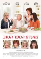 Book Club - Israeli Movie Poster (xs thumbnail)