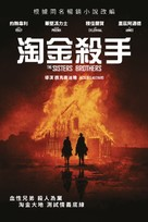 The Sisters Brothers - Hong Kong Video on demand movie cover (xs thumbnail)