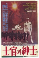 An Officer and a Gentleman - South Korean Movie Poster (xs thumbnail)
