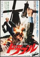 The Black Windmill - Japanese Movie Poster (xs thumbnail)