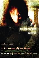 Tropa smerti 2: Iskuplenie - Russian Movie Poster (xs thumbnail)