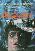Psychic Killer - Japanese Movie Poster (xs thumbnail)